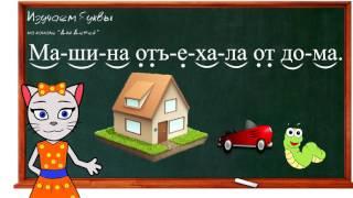 🎓 Урок 34. Учим букву Ъ, читаем слоги, слова и предложения вместе с кисой Алисой. (0+)
