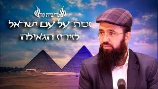 הרב יעקב בן חנן - לימוד זכות על עם ישראל לזירוז הגאולה!