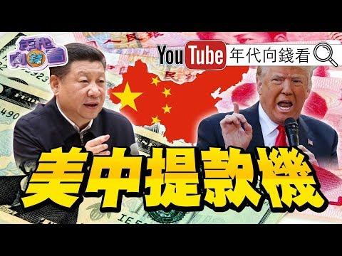 貿易戰打中!川金會後有川習二會?!中國製造2025!目標鎖定…【年代向錢看】190218