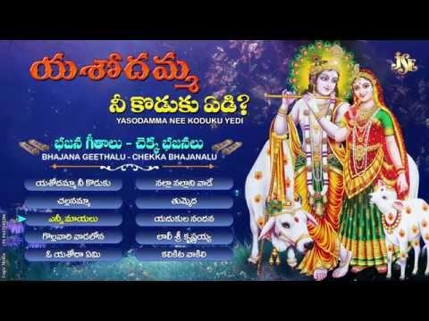 Krishnashtami 2017 Specal Songs || Chekka Bhajana | jukebox || YASODAMMA NEE KODUKU YEDI