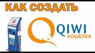 Создание виртуальной карты VISA QIWI [КИВИ]
