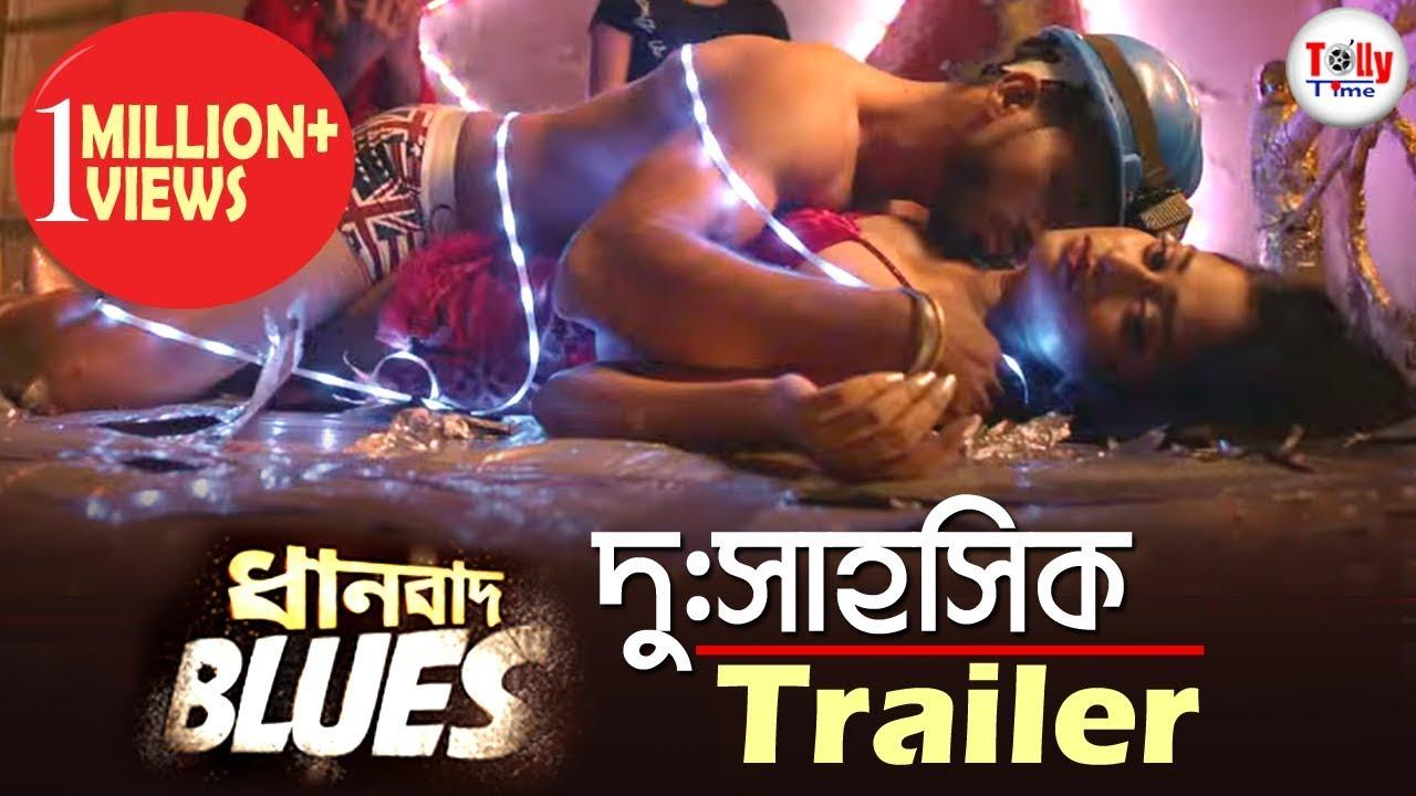 Download Dhanbad Blues (ধানবাদ ব্লুজ) | Trailer Launch | Rajatava | Solanki | Dibyendu | Imran | Sourav