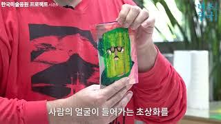 한국미술응원프로젝트 시즌5_15 윤희태 작가