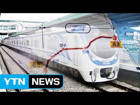 서울에서 강원도 속초까지 전철 개설...1시간 15분 / YTN (Yes! Top News)