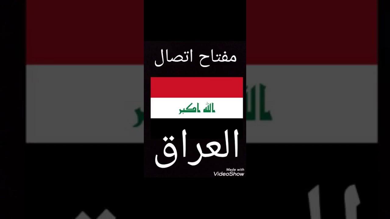 مفتاح اتصال العراق المفتاح الدولي للعراق رمز نداء العراق مفتاح العراق للاتصال من الخارج Youtube