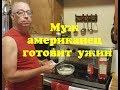 Муж американец готовит пиццу/Пицца папа Джончик/Тортик для мужа