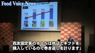 【フードボイス】11月7日、西友は2013年ウインターギフトの新C...