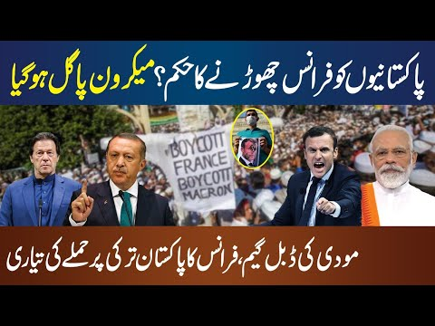 France President Macron Give Last Warning To Pakistanis Leave Country || Imran Khan, Tayyip Erdogan