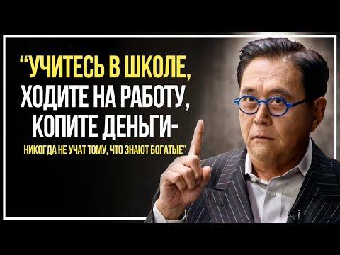 Роберт Кийосаки - Бедность Не Случайность. СМОТРЕТЬ ВСЕМ! Отрезвляющее интервью