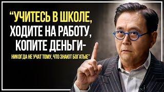 Роберт Кийосаки Бедность Не Случайность СМОТРЕТЬ ВСЕМ Отрезвляющее интервью