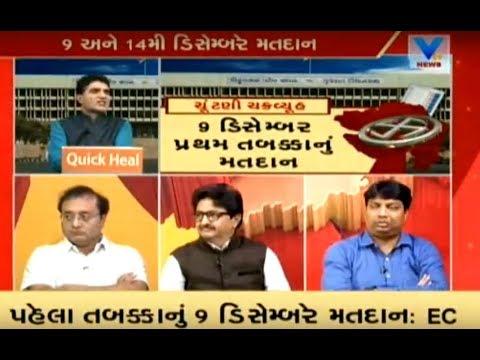 Debate on Gujarat Assembly election dates | Vtv News