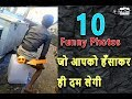 TOP 10 funny Photos जो आपको हँसा क्र ही दम लेगी || TOP 10 funny Photos Who Will Laugh To You?