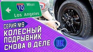 Шоу Крумана #9 / Неприятности в Лос-Анджелесе / Украли мотоцикл среди дня в США