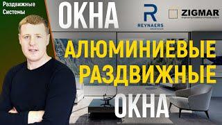 Алюминиевые раздвижные окна Киев(, 2014-04-14T16:16:23.000Z)