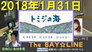 DJ:バズーカ山寺&岡田ロビン翔子(チャオ ベッラ チンクエッティ) 街...