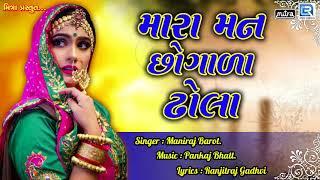Mara Man Chogada Dhola | New Gujarati Love Song 2018 | Maniraj Barot | Lok Geet Song | RDC Gujarati