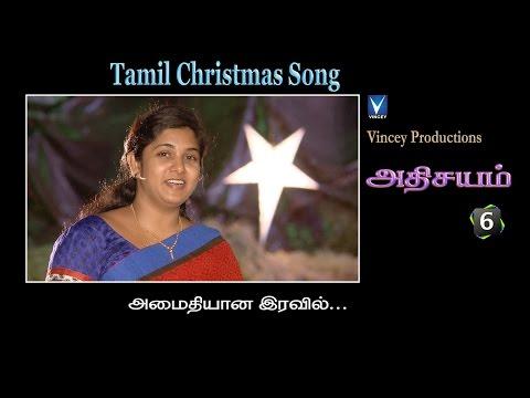 அமைதியான   Tamil Christmas Song   அதிசயம் Vol-6