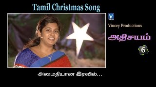 Tamil Christmas Songs - Amaithiyana | Athisayam Vol 6 HD 1080p
