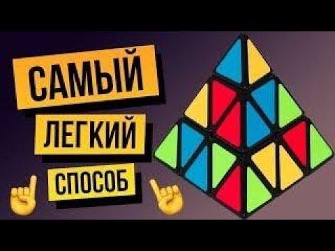 Как собрать Пирамидку 3х3? KUBIK Show