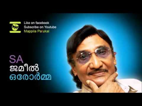 S A Jameel old mappila songs