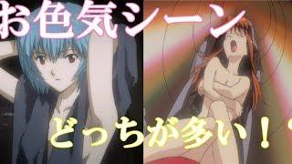 【鼻血注意】綾波とアスカどちらがお色気シーン多いか調べてみた! エヴァンゲリオン thumbnail