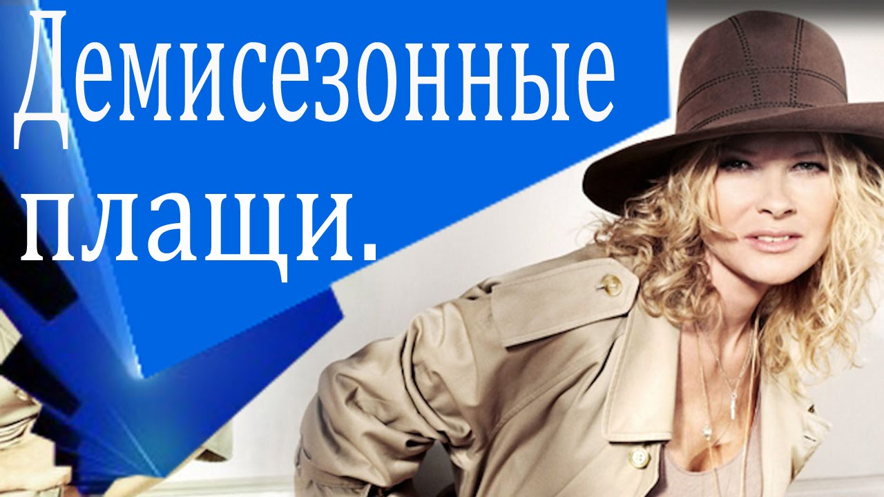 18 фев 2016. Купить модный длинный женский плащ в интернет магазине компании: http:// www. Fcspb. Ru/ оптовые цены + дополнительная скидка 10% на женские плащи подписчикам н.