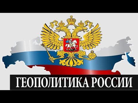 Геополитическое положение современной России//Последние новости
