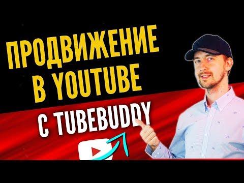 Продвижение видео на YouTube при помощи бесплатных функций TubeBuddy