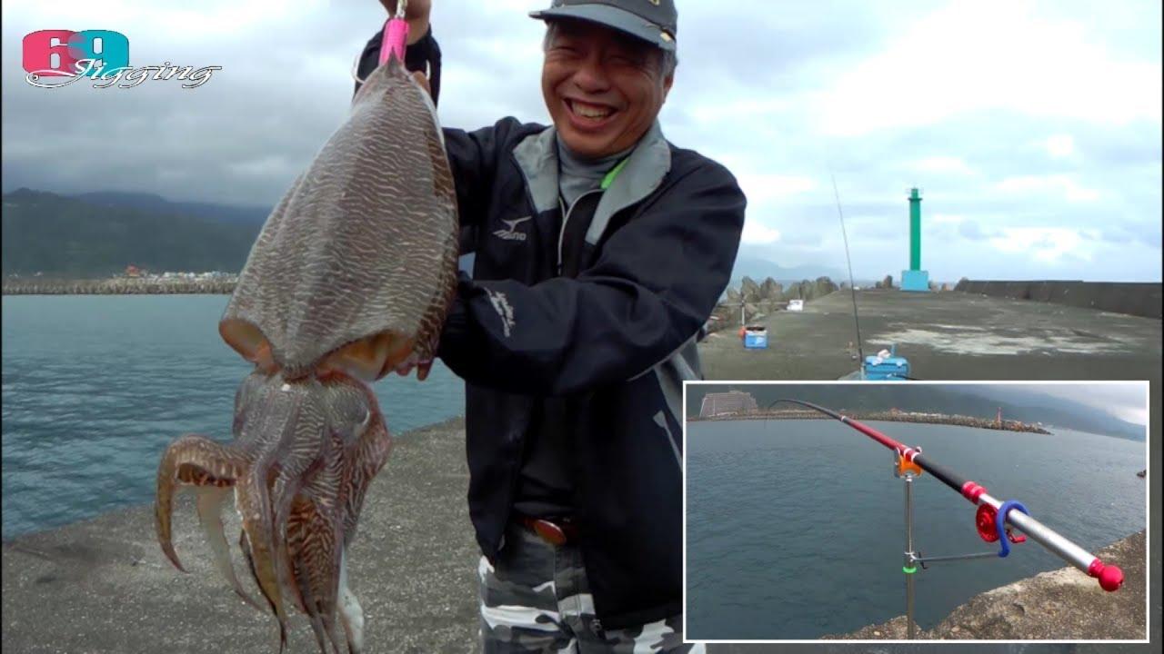 [磯釣沉底]虱目魚活餌釣大花枝 ... 2019/03/臺灣69J釣魚俱樂部(69J Fishing Club) - YouTube