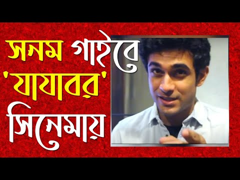 Jajabor | Movie | News | Sanam Puri- Jamuna TV