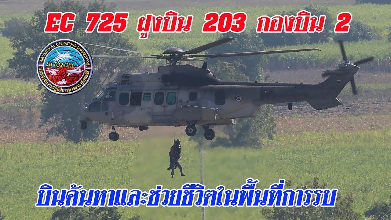 EC725 ฝูงบิน 203 กองบิน 2 บินค้นหาและกู้ภัยในพื้นที่การรบ