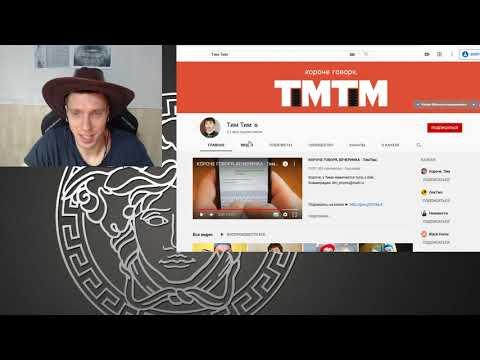 ПАРАНОИК оценивает канал Tим Тим