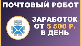 Как заработать в интернете| От 5 500р | системы автоматического заработка в интернете