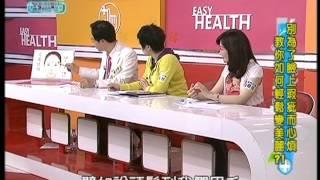 20120607 健康好簡單(第01集) 台北長虹診所(02 23122266)