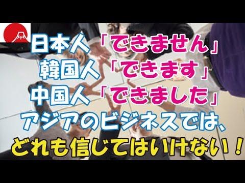 【海外の反応・ナレーション】日本人「できません」、韓国人「できます」、中国人「できました」、アジアのビジネスでは、どれも信じてはいけない!
