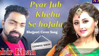 Bhojpuri cover song Pyar Jab Kehu Se Ho Jala Sabir Khan
