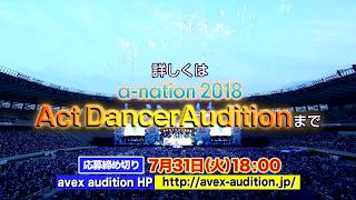 a-nation2018 ActDancerAudition開催!
