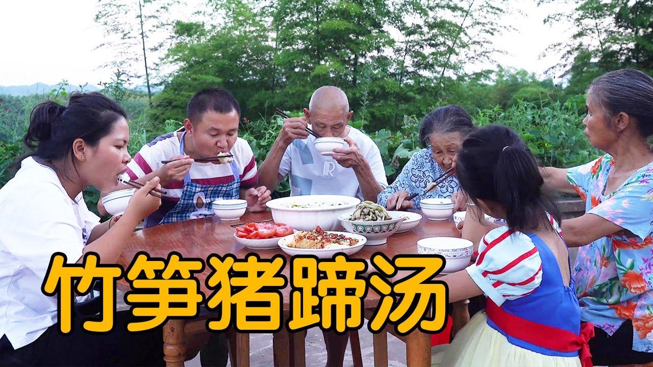 【农村四哥】四哥挖3根大竹笋,配猪蹄熬汤,鲜香浓郁真美味!