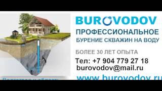 Заказать бурение скважины на воду в Волгограде, в Волгоградской области(, 2013-10-04T22:06:44.000Z)