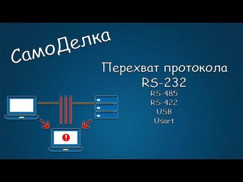 #387 САМОДЕЛКА Перехват протокола RS-232 а также RS-485, RS-422, USB, Usart