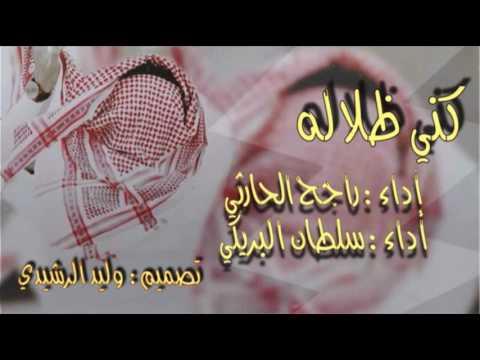 شيلة  گني ظلاله  [ أداء:راجح الحارثي] [ أداء:سلطان البريگي] thumbnail