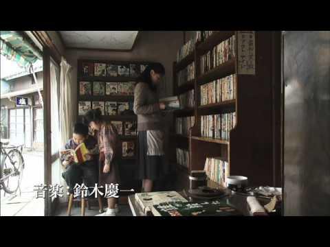 画像: 映画『ゲゲゲの女房』予告編 youtu.be