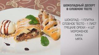 Шоколадный десерт / Десерт из слоеного теста / Простые десерты / Десерт рецепт / Рецепты с орехами