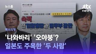 [백브리핑] 대선판에 '나와바리' '오야붕' 등장…일 언론도 주목 / JTBC 뉴스룸