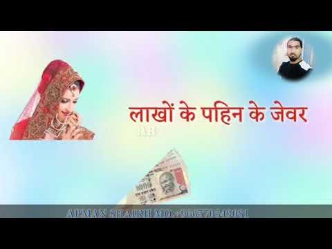 Lakho Ke Pahen Ke Jewar Bhojpuri Whatsapp Stutas
