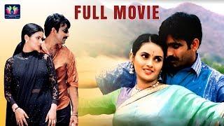 Ravi Teja Super Hit Love & Comedy Entertainer   Kalyani   Telugu Full Screen