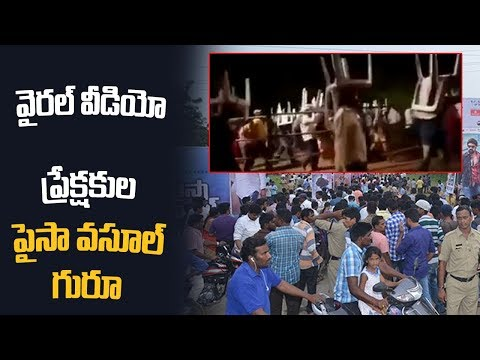 Khammam Public Escaped With Chairs Paisa Vasool Audio Launch | Silver Screen