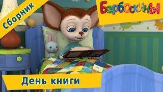 День книги 📚 Барбоскины 📗 Сборник мультфильмов