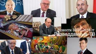 Разведданные ТВ. Новости 30.05.2018 гг Смотри на OKTV.uz