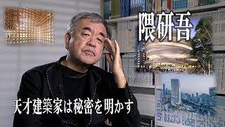 隈研吾、天才建築家は秘密を明かす